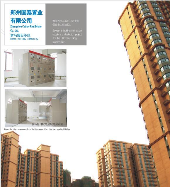 郑州国泰置业有限公司