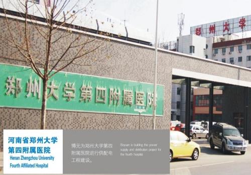 河南省郑州大学第四附属医院