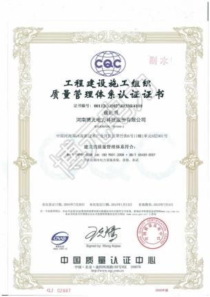 工程质量认证
