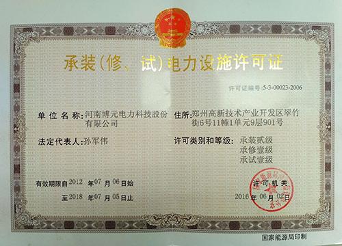 电力设施许可证