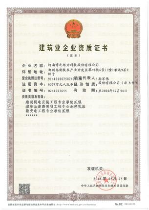 专业资质证书