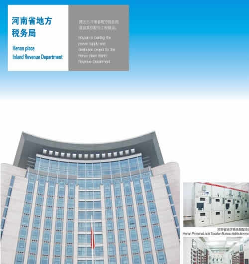 河南省地方税务局