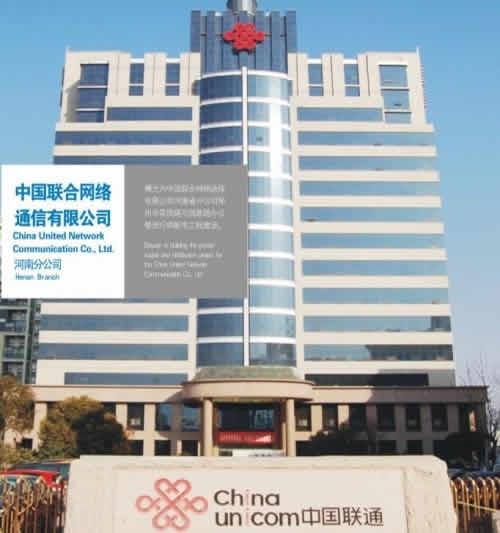中国联合网络通讯有限公司