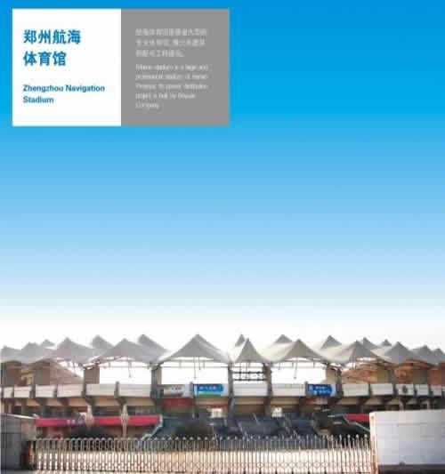 郑州航海体育馆