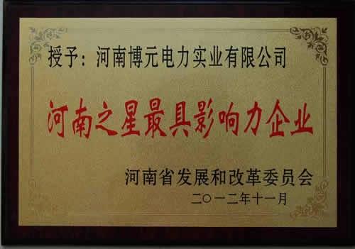 2012年河南之星