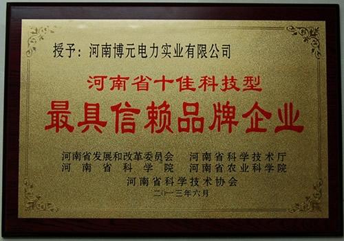 2013年河南省十佳科技型最具信赖品牌企业