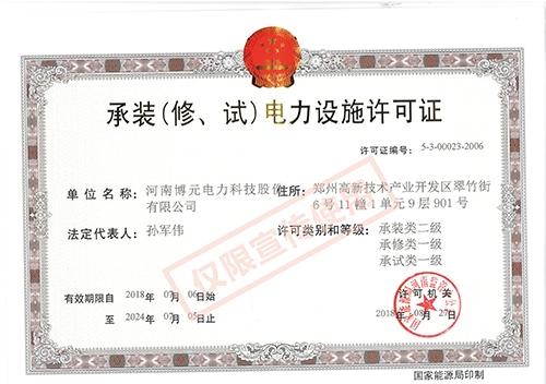 承装修试电力设施许可证
