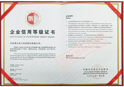 企业AAA信用等级证书