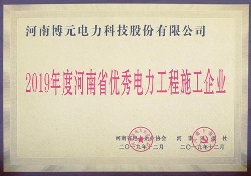 2019年度河南省优秀电力工程施工企业