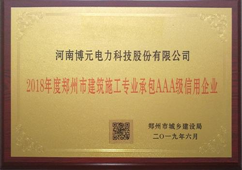 2018年度郑州市建筑施工专业承包AAA级信用企业