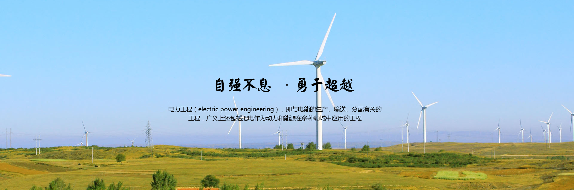 一二博国际注册电力公司