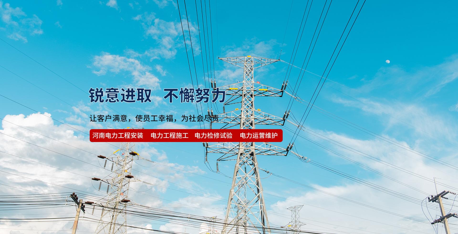 博元电力公司